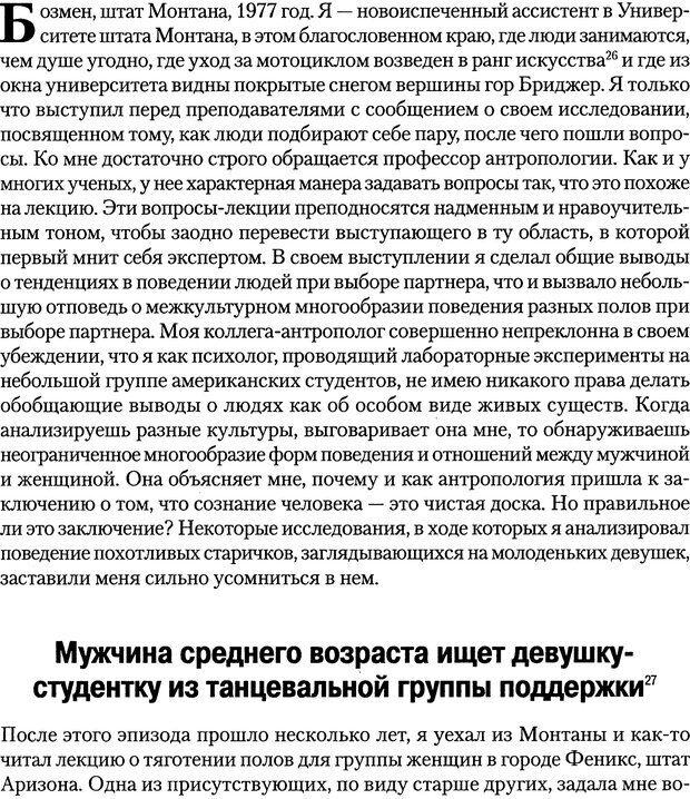 PDF. Секс, убийство и смысл жизни. Кенрик Д. Страница 72. Читать онлайн