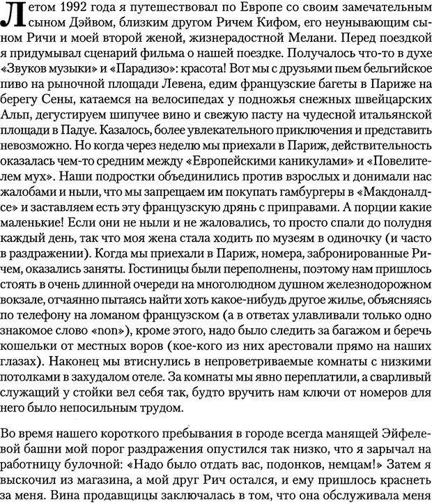 PDF. Секс, убийство и смысл жизни. Кенрик Д. Страница 85. Читать онлайн