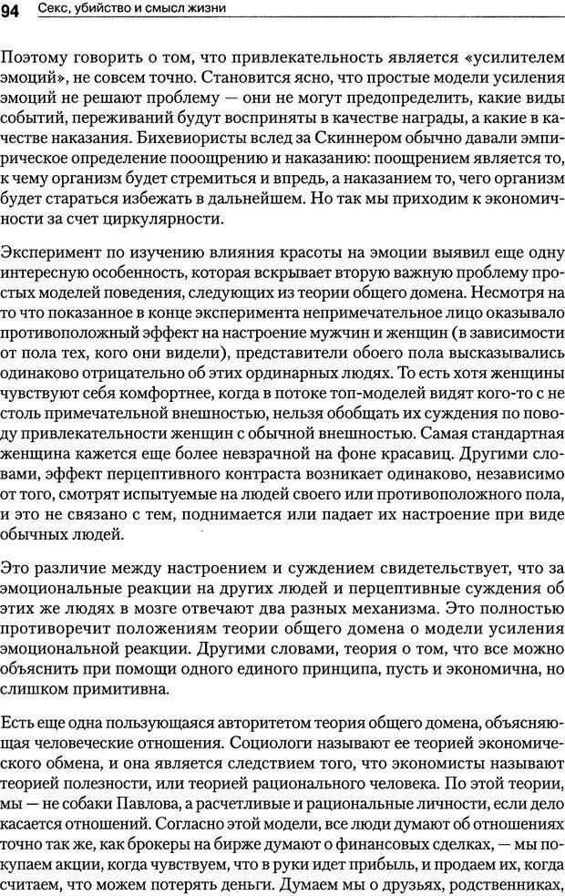 PDF. Секс, убийство и смысл жизни. Кенрик Д. Страница 89. Читать онлайн