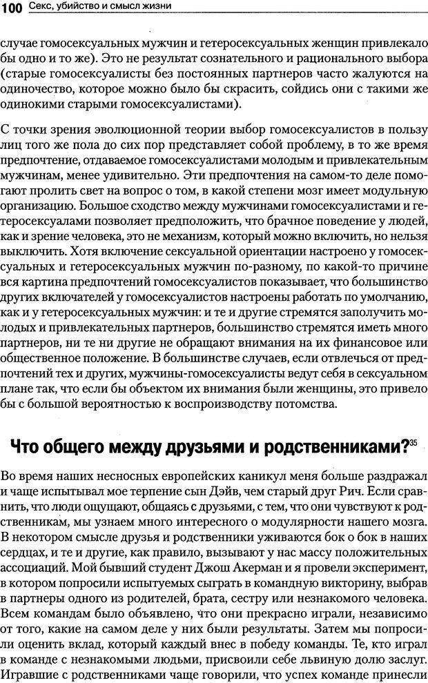 PDF. Секс, убийство и смысл жизни. Кенрик Д. Страница 95. Читать онлайн