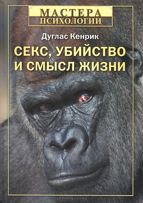"""Обложка книги """"Секс, убийство и смысл жизни"""""""