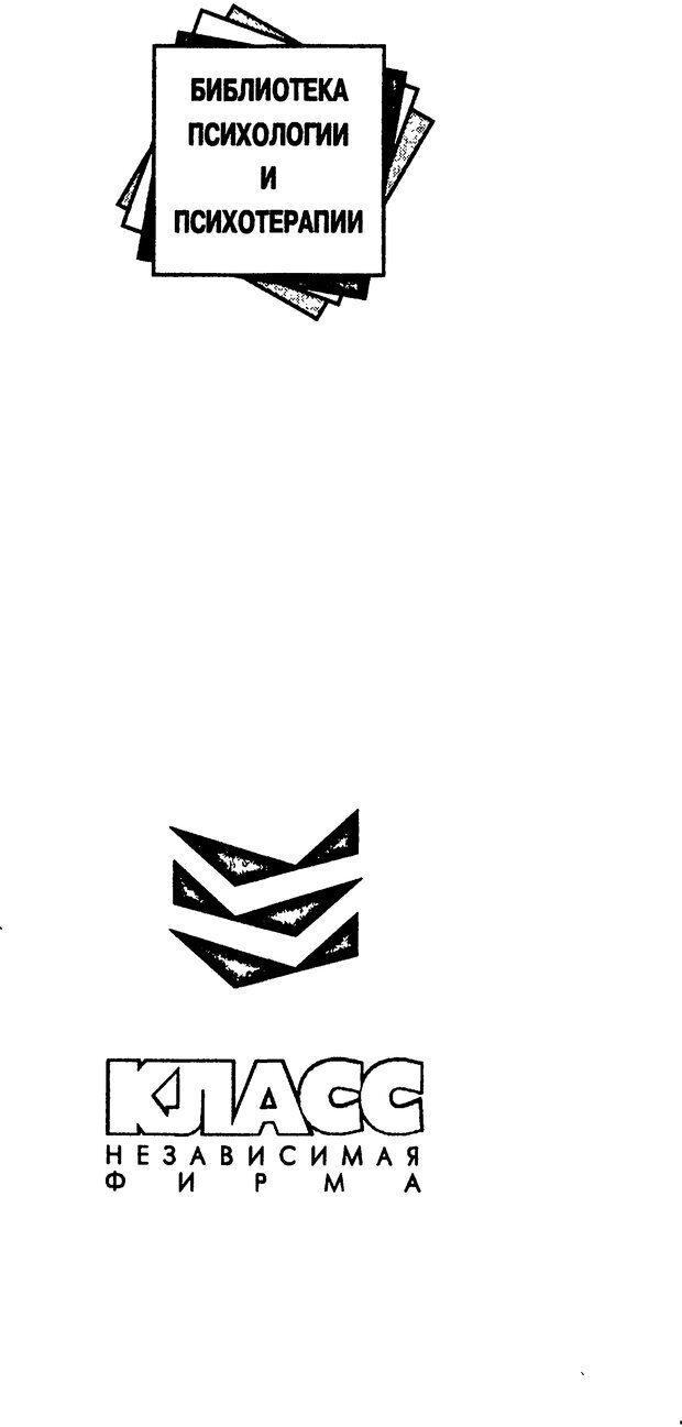 DJVU. Агрессия при расстройствах личности. Кернберг О. Ф. Страница 1. Читать онлайн