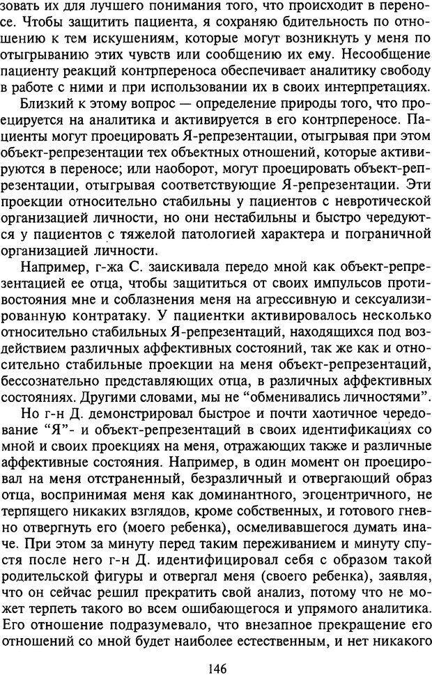 DJVU. Агрессия при расстройствах личности. Кернберг О. Ф. Страница 146. Читать онлайн