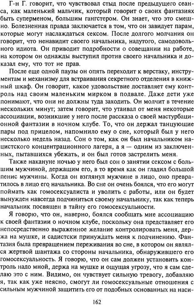 DJVU. Агрессия при расстройствах личности. Кернберг О. Ф. Страница 162. Читать онлайн