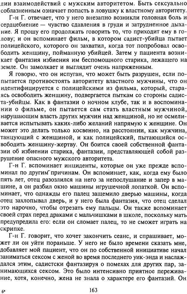 DJVU. Агрессия при расстройствах личности. Кернберг О. Ф. Страница 163. Читать онлайн