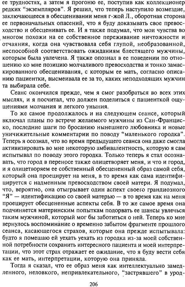 DJVU. Агрессия при расстройствах личности. Кернберг О. Ф. Страница 206. Читать онлайн