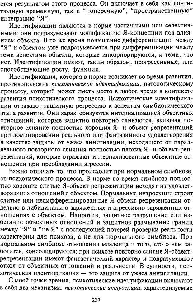 DJVU. Агрессия при расстройствах личности. Кернберг О. Ф. Страница 237. Читать онлайн