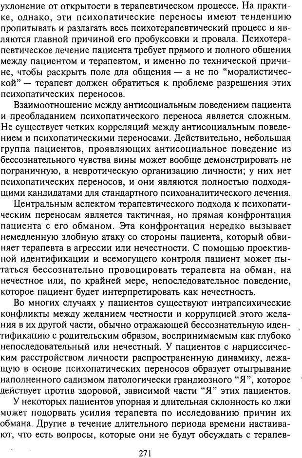DJVU. Агрессия при расстройствах личности. Кернберг О. Ф. Страница 271. Читать онлайн