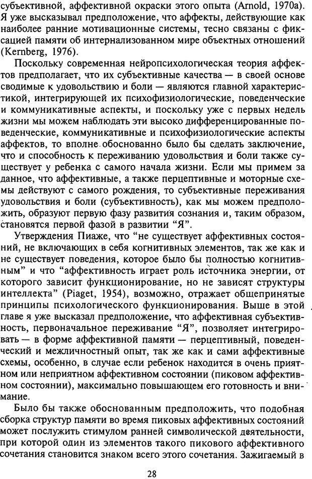 DJVU. Агрессия при расстройствах личности. Кернберг О. Ф. Страница 28. Читать онлайн