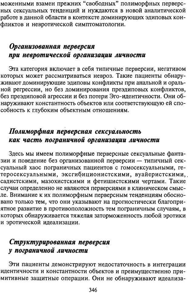 DJVU. Агрессия при расстройствах личности. Кернберг О. Ф. Страница 346. Читать онлайн