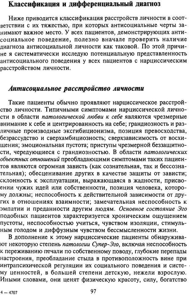 DJVU. Агрессия при расстройствах личности. Кернберг О. Ф. Страница 97. Читать онлайн