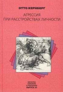 """Обложка книги """"Агрессия при расстройствах личности"""""""