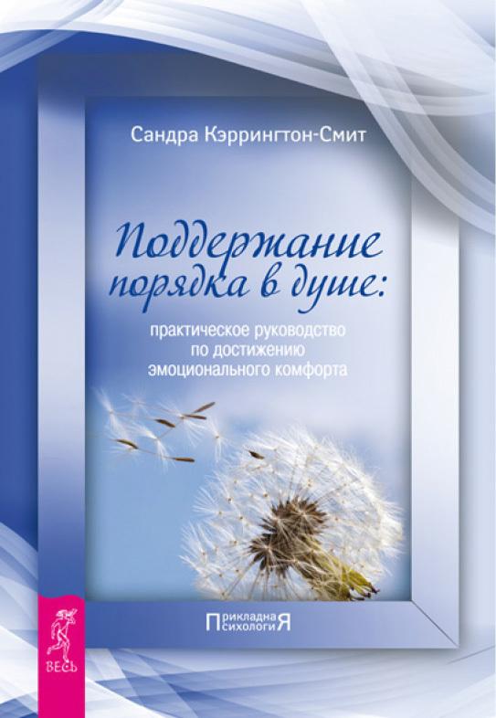 """Обложка книги """"Поддержание порядка в душе: практическое руководство по достижению эмоционального комфорта"""""""