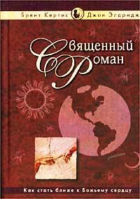 """Обложка книги """"Священный роман"""""""