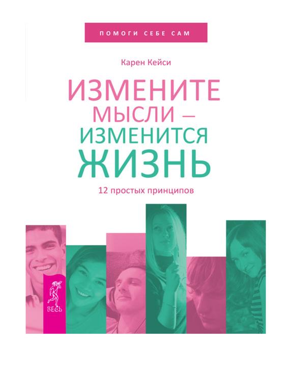 """Обложка книги """"Измените мысли  - изменится жизнь. 12 простых принципов"""""""