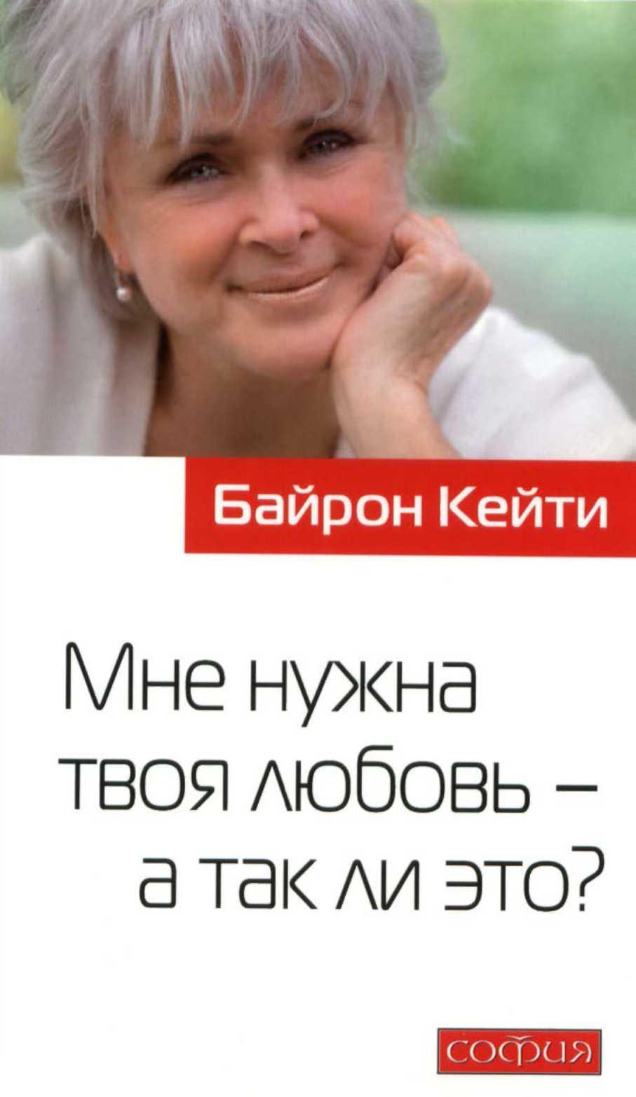 """Обложка книги """"Мне нужна твоя любовь - а так ли это?"""""""