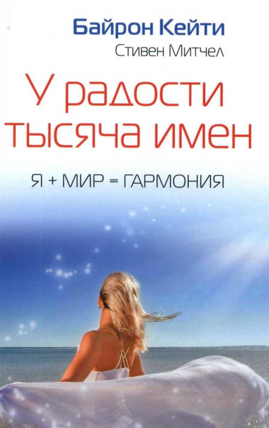 """Обложка книги """"У радости тысяча имен: Я + Мир = Гармония"""""""