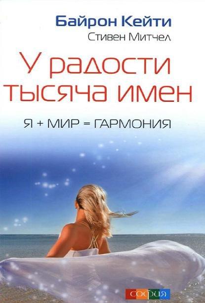 """Обложка книги """"У радости тысяча имен. Я + МИР = ГАРМОНИЯ"""""""