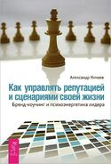 Как управлять репутацией и сценариями своей жизни, Кичаев Александр
