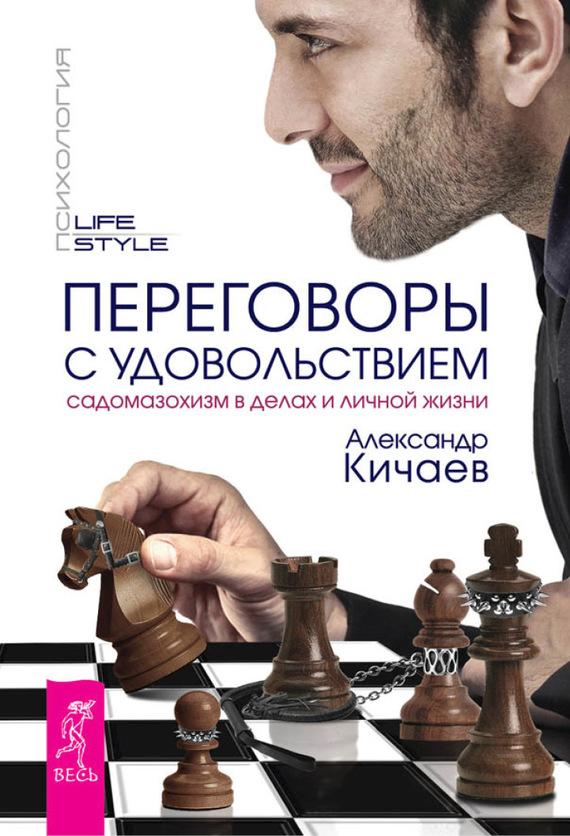 """Обложка книги """"Переговоры с удовольствием. Садомазохизм в делах и личной жизни"""""""