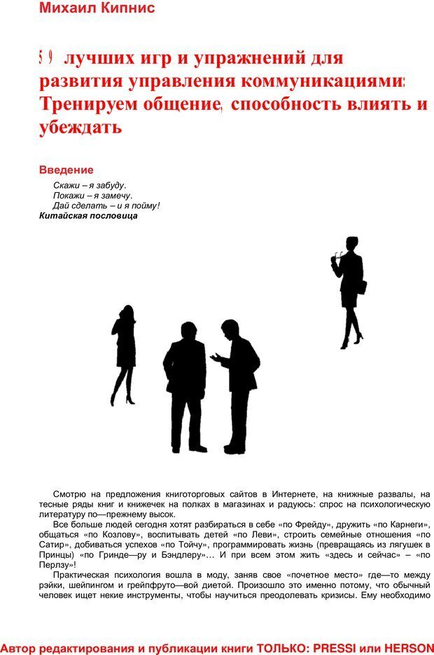 PDF. 59 лучших игр и упражнений для развития управления коммуникациями. Кипнис М. Ш. Страница 1. Читать онлайн