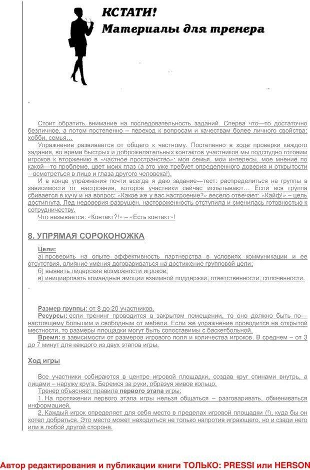 PDF. 59 лучших игр и упражнений для развития управления коммуникациями. Кипнис М. Ш. Страница 15. Читать онлайн