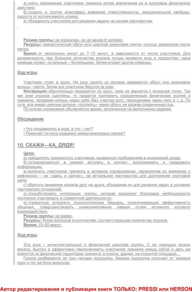 PDF. 59 лучших игр и упражнений для развития управления коммуникациями. Кипнис М. Ш. Страница 17. Читать онлайн