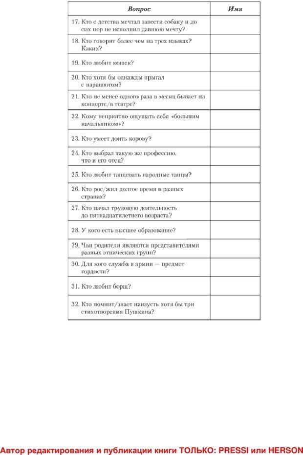 PDF. 59 лучших игр и упражнений для развития управления коммуникациями. Кипнис М. Ш. Страница 20. Читать онлайн