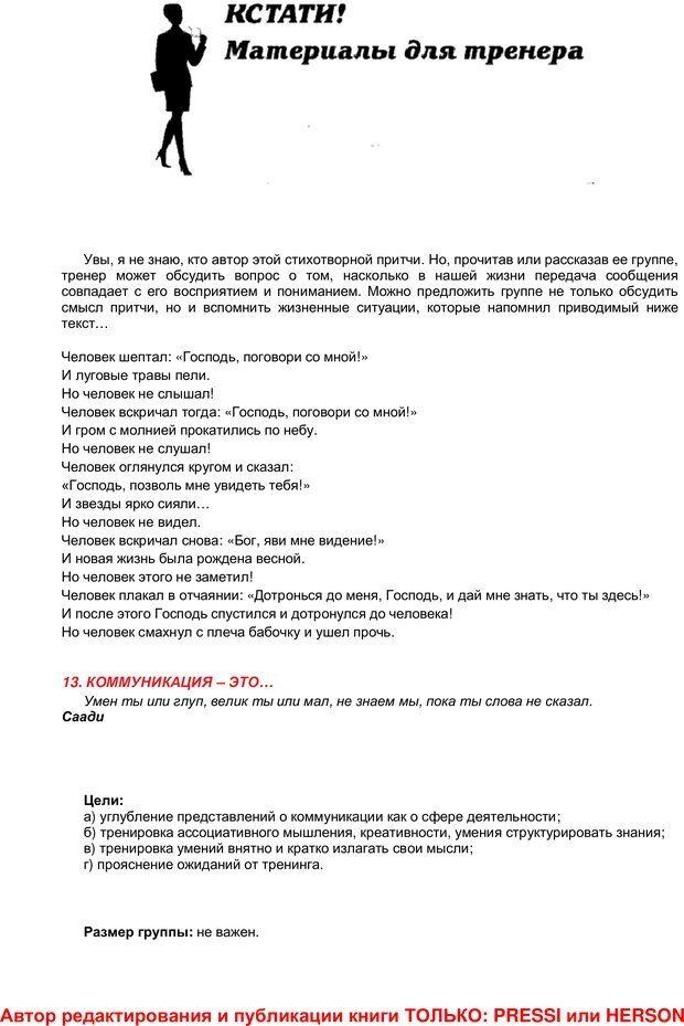 PDF. 59 лучших игр и упражнений для развития управления коммуникациями. Кипнис М. Ш. Страница 24. Читать онлайн