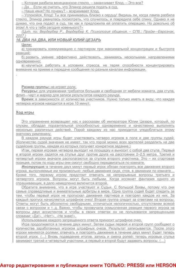 PDF. 59 лучших игр и упражнений для развития управления коммуникациями. Кипнис М. Ш. Страница 29. Читать онлайн