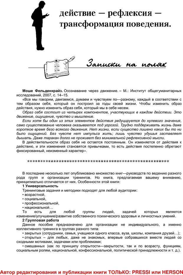 PDF. 59 лучших игр и упражнений для развития управления коммуникациями. Кипнис М. Ш. Страница 3. Читать онлайн