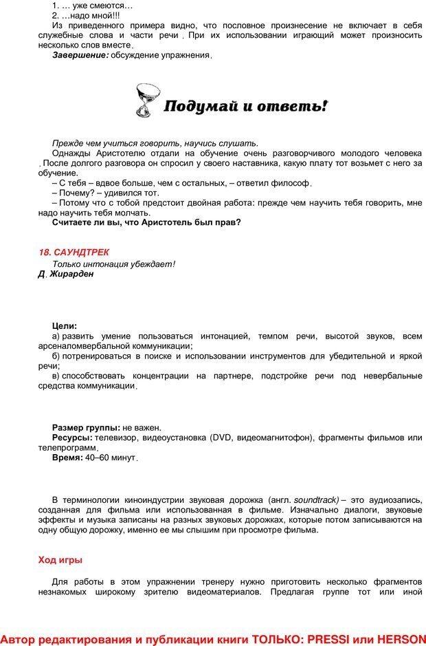 PDF. 59 лучших игр и упражнений для развития управления коммуникациями. Кипнис М. Ш. Страница 31. Читать онлайн