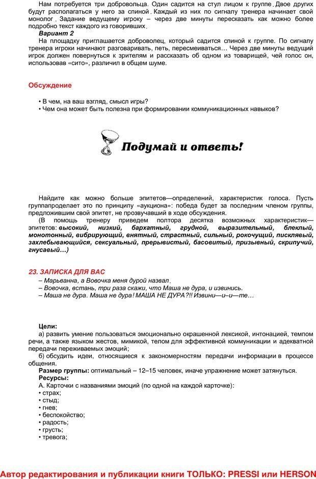 PDF. 59 лучших игр и упражнений для развития управления коммуникациями. Кипнис М. Ш. Страница 39. Читать онлайн