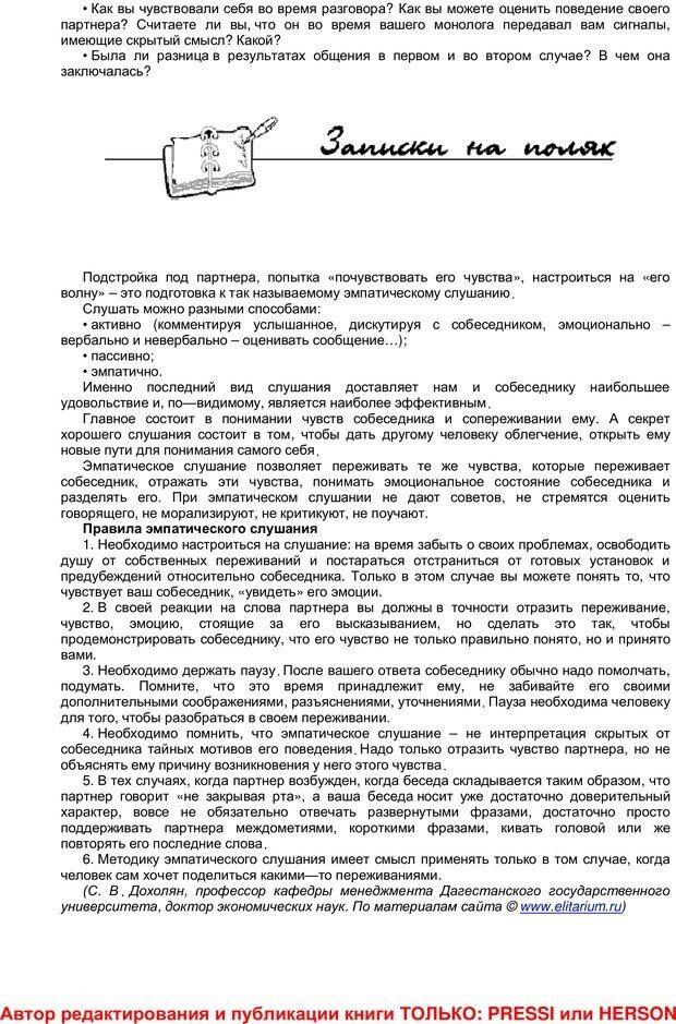 PDF. 59 лучших игр и упражнений для развития управления коммуникациями. Кипнис М. Ш. Страница 49. Читать онлайн