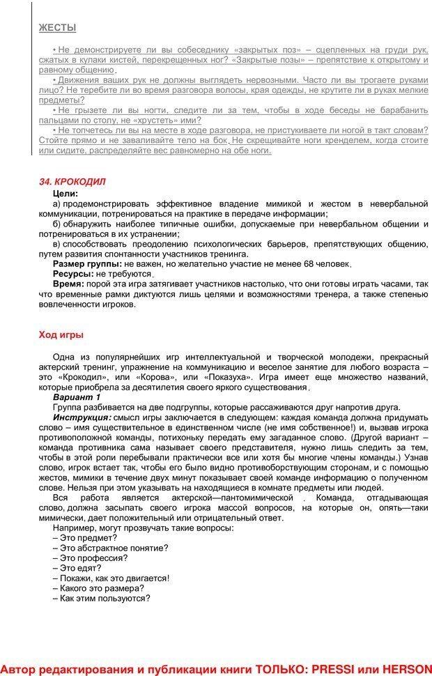 PDF. 59 лучших игр и упражнений для развития управления коммуникациями. Кипнис М. Ш. Страница 55. Читать онлайн