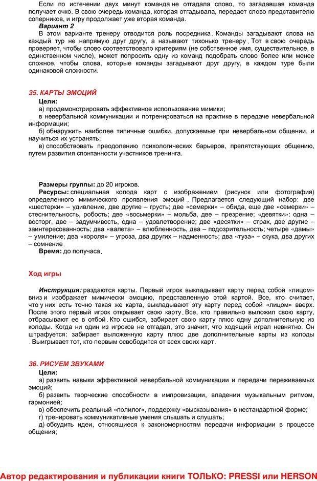 PDF. 59 лучших игр и упражнений для развития управления коммуникациями. Кипнис М. Ш. Страница 56. Читать онлайн