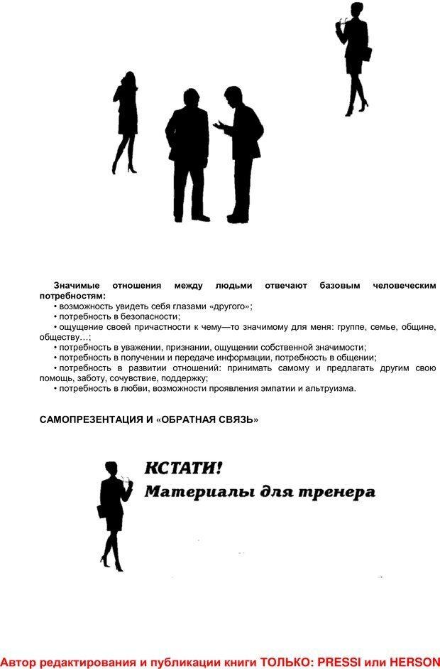PDF. 59 лучших игр и упражнений для развития управления коммуникациями. Кипнис М. Ш. Страница 58. Читать онлайн