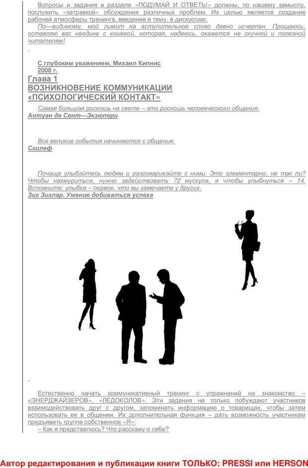 PDF. 59 лучших игр и упражнений для развития управления коммуникациями. Кипнис М. Ш. Страница 6. Читать онлайн