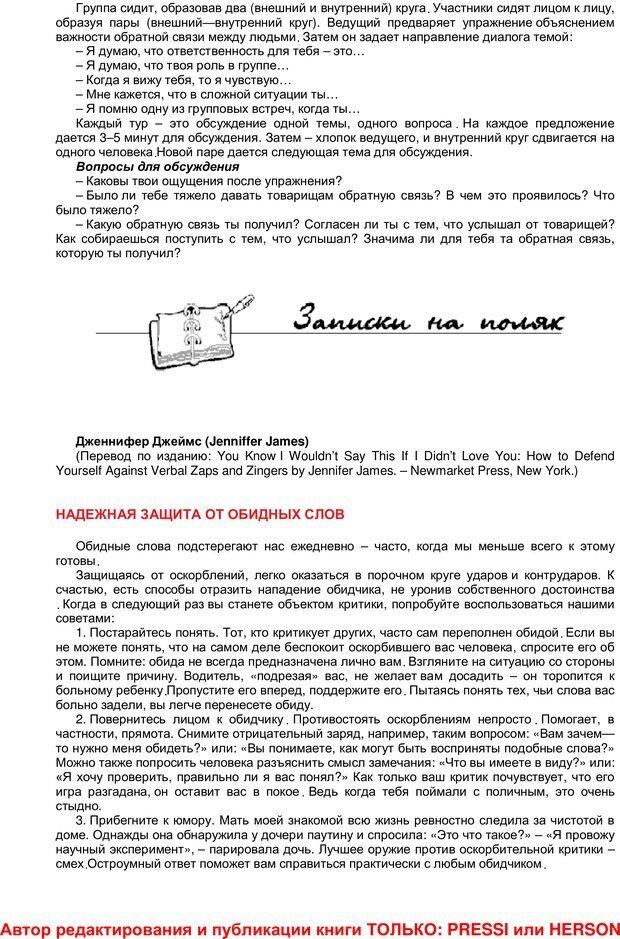PDF. 59 лучших игр и упражнений для развития управления коммуникациями. Кипнис М. Ш. Страница 61. Читать онлайн