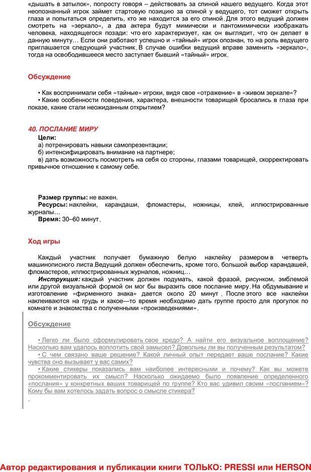 PDF. 59 лучших игр и упражнений для развития управления коммуникациями. Кипнис М. Ш. Страница 63. Читать онлайн