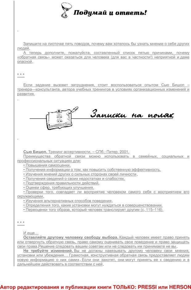 PDF. 59 лучших игр и упражнений для развития управления коммуникациями. Кипнис М. Ш. Страница 64. Читать онлайн