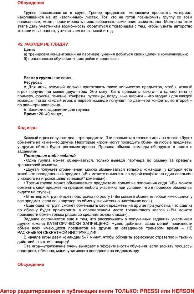 PDF. 59 лучших игр и упражнений для развития управления коммуникациями. Кипнис М. Ш. Страница 66. Читать онлайн