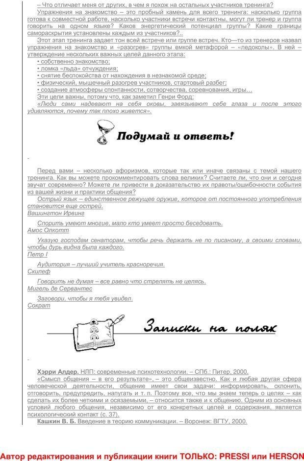 PDF. 59 лучших игр и упражнений для развития управления коммуникациями. Кипнис М. Ш. Страница 7. Читать онлайн