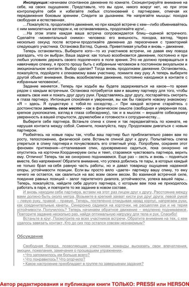 PDF. 59 лучших игр и упражнений для развития управления коммуникациями. Кипнис М. Ш. Страница 72. Читать онлайн
