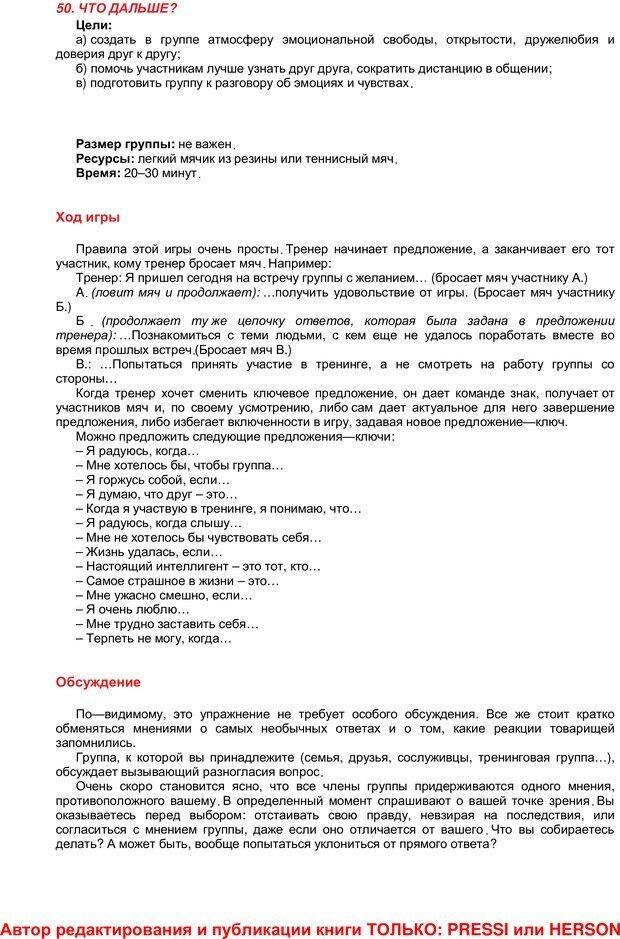 PDF. 59 лучших игр и упражнений для развития управления коммуникациями. Кипнис М. Ш. Страница 78. Читать онлайн