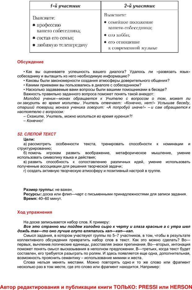 PDF. 59 лучших игр и упражнений для развития управления коммуникациями. Кипнис М. Ш. Страница 80. Читать онлайн