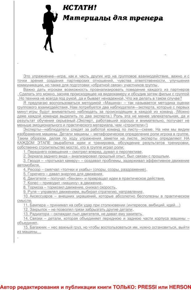 PDF. 59 лучших игр и упражнений для развития управления коммуникациями. Кипнис М. Ш. Страница 83. Читать онлайн
