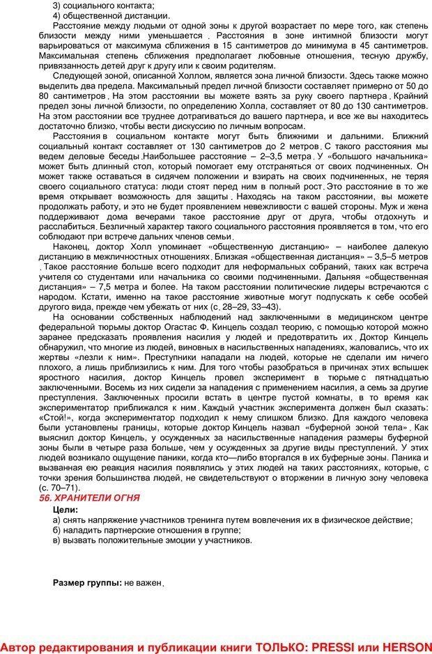 PDF. 59 лучших игр и упражнений для развития управления коммуникациями. Кипнис М. Ш. Страница 87. Читать онлайн
