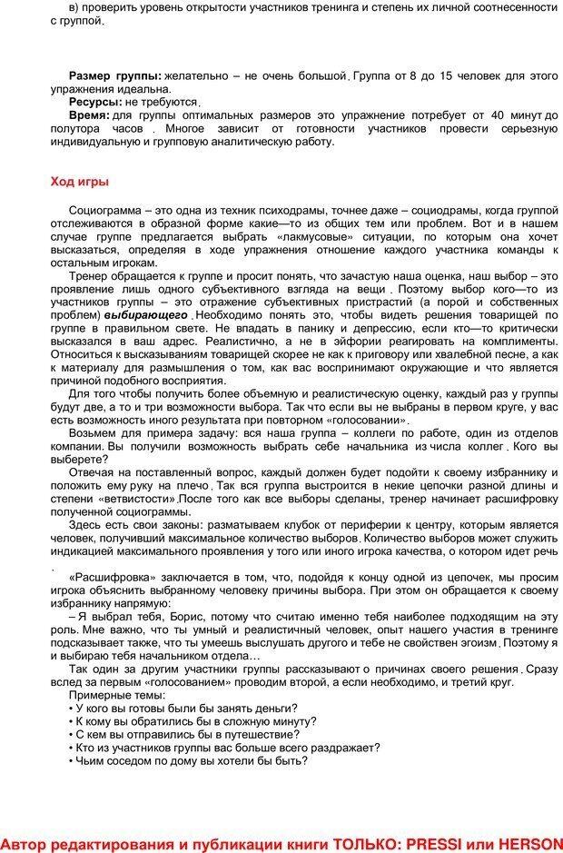 PDF. 59 лучших игр и упражнений для развития управления коммуникациями. Кипнис М. Ш. Страница 89. Читать онлайн