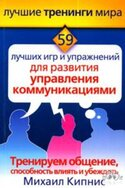 59 лучших игр и упражнений для развития управления коммуникациями, Кипнис М.